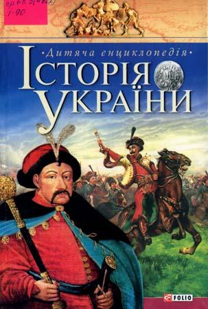 Дитяча енциклопедія історії україни